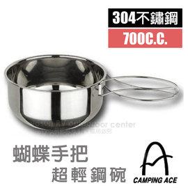 ~ CAMPING ACE~304不鏽鋼 蝴蝶手把超輕鋼碗^(700C.C.^)餐具.炊具