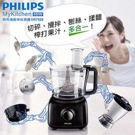 PHILIPS飛利浦廚神料理機 多功能食物處理機 HR7629 HR-7629