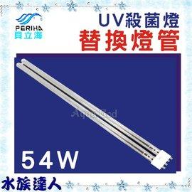 【水族達人】貝立海PERIHA 《UV殺菌燈 殺菌燈管 54W 貝立海專用》替換燈管 有效殺菌率可高達99%