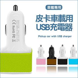 ♣ 職人♣~P13~汽車 皮卡車載充 3口 USB 安全 智能 極速 車充 安卓 蘋果 手