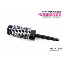 ~DT髮品&彩妝~ 導熱鋁管圓梳 ^(特大款^) 透氣孔 導熱 吹風機 完美 吹捲 內彎