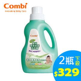 【特價2罐$299】日本【Combi 康貝】嬰兒草本抗菌洗衣精(1200ml)*2