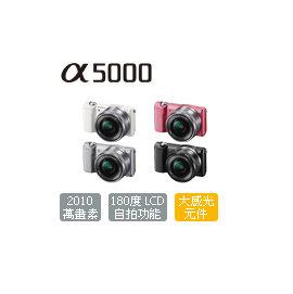 ~喬翊 ~SONY α5000L 16~50mm變焦鏡組^( 貨^) 贈32G記憶卡、副廠