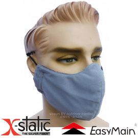 【EasyMain 衣力美】X-static 銀纖維防曬無臭口罩.防曬口罩.透氣口罩/輕盈透氣.抗紫外線.吸濕快乾.防靜電/A0217 淺灰藍