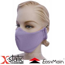 【EasyMain 衣力美】X-static 銀纖維防曬無臭口罩.防曬口罩.透氣口罩/輕盈透氣.抗紫外線.吸濕快乾.防靜電/A0217 紫藍