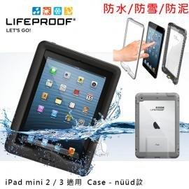 送喇叭~A Shop 高雄店~LifeProof iPad mini 2  3 防水殼 防