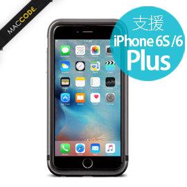 Moshi iGlaze Luxe iPhone 6S Plus /6+ 鋁合金 金屬 邊框 附透明背板 公司貨