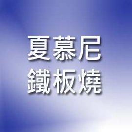 【夏慕尼】鐵板燒 - 4張組 (加贈好禮6合1)