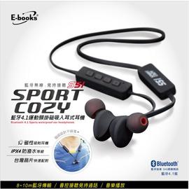~迪特軍3C~E~books S51 藍牙4.1 頸掛磁吸入耳式耳機 藍牙 V4.1 防潑