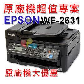 EPSON WF~2631八合一雲端複合機  WiFi無線 列印 影印 掃描 ADF 傳真