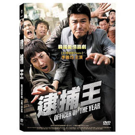 合友唱片 逮捕王 DVD OFFICER OF THE YEAR