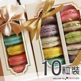 歐式燙金開窗膜馬卡龍西點盒 蛋糕盒 10粒裝【HH婦幼館】