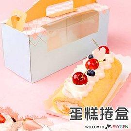 手提粉藍蛋糕捲包裝紙盒 含內托【HH婦幼館】