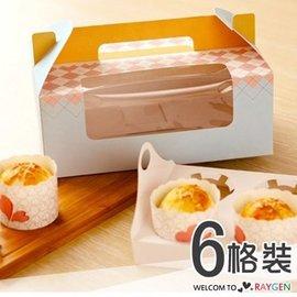 手提粉藍六個杯子蛋糕包裝紙盒 含內托【HH婦幼館】