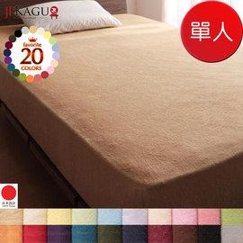 JP Kagu 日系素色超柔軟極細絨毛純棉毛巾床包~單人 20色