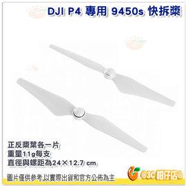 需客訂  DJI Phantom 4 9450S 快拆槳 先創 貨 P4  螺旋槳 1C
