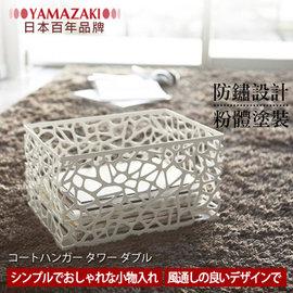 ↘原 1099~YAMAZAKI~鳥巢室內小物收納籃^(白^)~ ~萬用 小物 用具收納