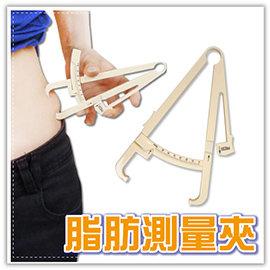 【Q禮品】A2917 脂肪測量夾/皮脂鉗/脂肪卡尺/皮脂測量儀/脂肪鉗/脂肪測量器/