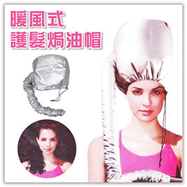【Q禮品】A2918 暖風式護髮帽/烘髮罩/暖風焗油帽/電熱帽/蒸髮帽/套頭式 燙髮帽/捲髮烘罩