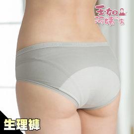 ~玉如內褲~親膚竹炭生理褲~竹炭~生理褲~透氣~舒適~MC~抗菌~低腰內褲~ MIT~ 製