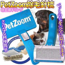 PetZoom~寵物除毛排毛針梳附打薄刀片 組