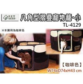 缺訂購~~1399~不可超取~~美國PET GEAR八角型折疊寵物籠小 TL~4129~咖