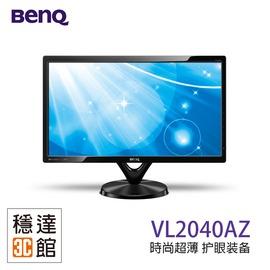 穩達3C  VL2040AZ BenQ  Senseye 真色彩科技 低藍光液晶顯示器