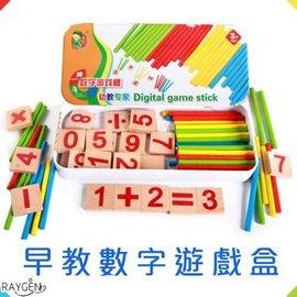 早教玩具 新款升級 鐵盒裝 數字學習盒 遊戲棒 數棒棒 遊戲 算數 教學 【HH婦幼館】