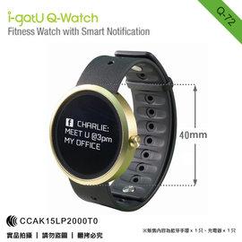 i~gotU Q~WATCH Q72 藍芽智慧手錶 時間 鬧鐘 卡路里計算 睡眠追蹤 行事