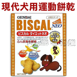 Biscal.必吃客犬用消臭餅乾~健康身形管理配方280g~,幫助燃燒熱量,除臭好吃不發胖