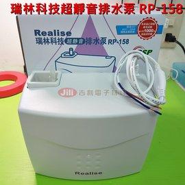 Realise瑞林科技 超靜音冷氣排水器 排水泵   壁掛型  RP~158  舊款為RP