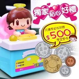 阿拉丁玩具~MIMI WORLD~天使存錢筒 MI13710 ^(附贈500元學習幣^)