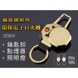 ~Mumo~鑰匙圈照明 環保電子打火機 電子點菸器 點煙器 防風 USB充電 非ZIPPO