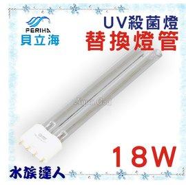 【水族達人】貝立海PERIHA 《UV殺菌燈 殺菌燈管 18w 貝立海專用》替換燈管 有效殺菌率可高達99%