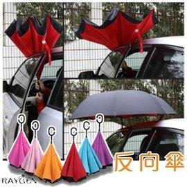 創意雙層 汽車 反向傘 第三代 免持式 可站立 防曬 防紫外線 雨傘 C手柄【HH婦幼館】