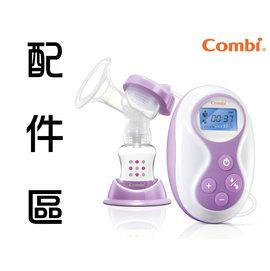 【Combi】自然吸韻吸乳器配件(手動上蓋、 電動上蓋、 導管、矽膠罩)