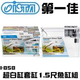 ^~第一佳水族寵物^~ 伊士達ISTA 超白缸套缸 I~858 ^~1.5尺^~