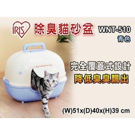 訂購~~1399 ~不可超取~~IRIS 除臭貓砂屋WNT~510~青色 貓便盆  813