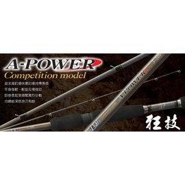 ◎百有釣具◎PROTAKO 上興 台灣製造 A-POWER 狂技 並繼石斑竿/船竿 80-300 竿身強韌、輕挺,反發強勁有力