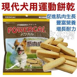 ~ GENDA I.1263 犬用小麥 餅乾110g,促進筋肉增長, 量大又不想發胖的愛犬