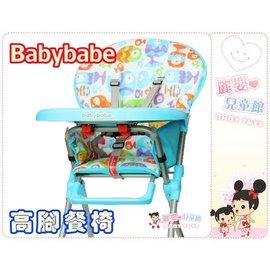 麗嬰兒童玩具館~Babybabe兒童餐椅-鐵製高腳餐椅.加大餐盤兒童吃飯椅.可折疊椅可收納