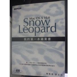 ~書寶 書T3╱電腦_WFF~我的第一本蘋果書~Mac OS X 10.6 Snow Le