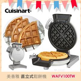Cuisinart美膳雅 WAFV100TW  WAF~V100TW直立式鬆餅機