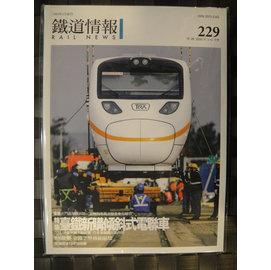 鐵道情報 229 特集 : 台鐵新購傾斜式電聯車