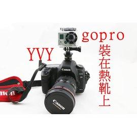 YVY 新莊^~gopro副廠 轉接熱靴上 轉接單眼相機上 轉接頭 雙層螺絲 相機熱靴 h