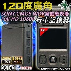 夜視加強行車記錄器 Sony 3百萬畫素 120度可調鏡頭 Full HD 1080P W