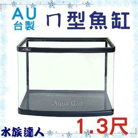 【水族達人】【水族箱魚缸】台製AU《高級ㄇ型玻璃魚缸˙1.3尺》實用!便宜!