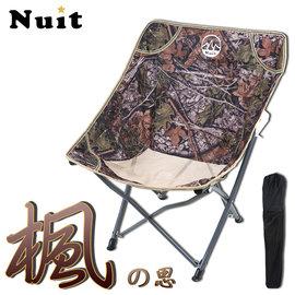 探險家露營帳篷㊣NTC35 努特NUIT 楓ソ思療癒椅 透氣網布紓壓椅迷彩休閒椅折合椅類似蝴蝶椅月亮椅 附收納袋