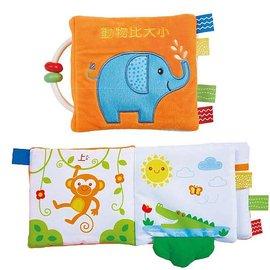 風車童書 動物比大小~寶寶的觸覺認知布書