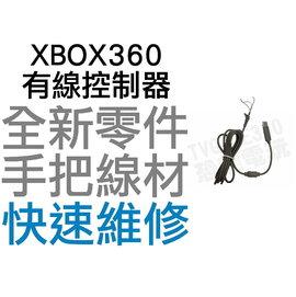 XBOX360 有線手把線 搖桿線 有線手把USB線 把手維修 零件^(黑色、灰色^)~台